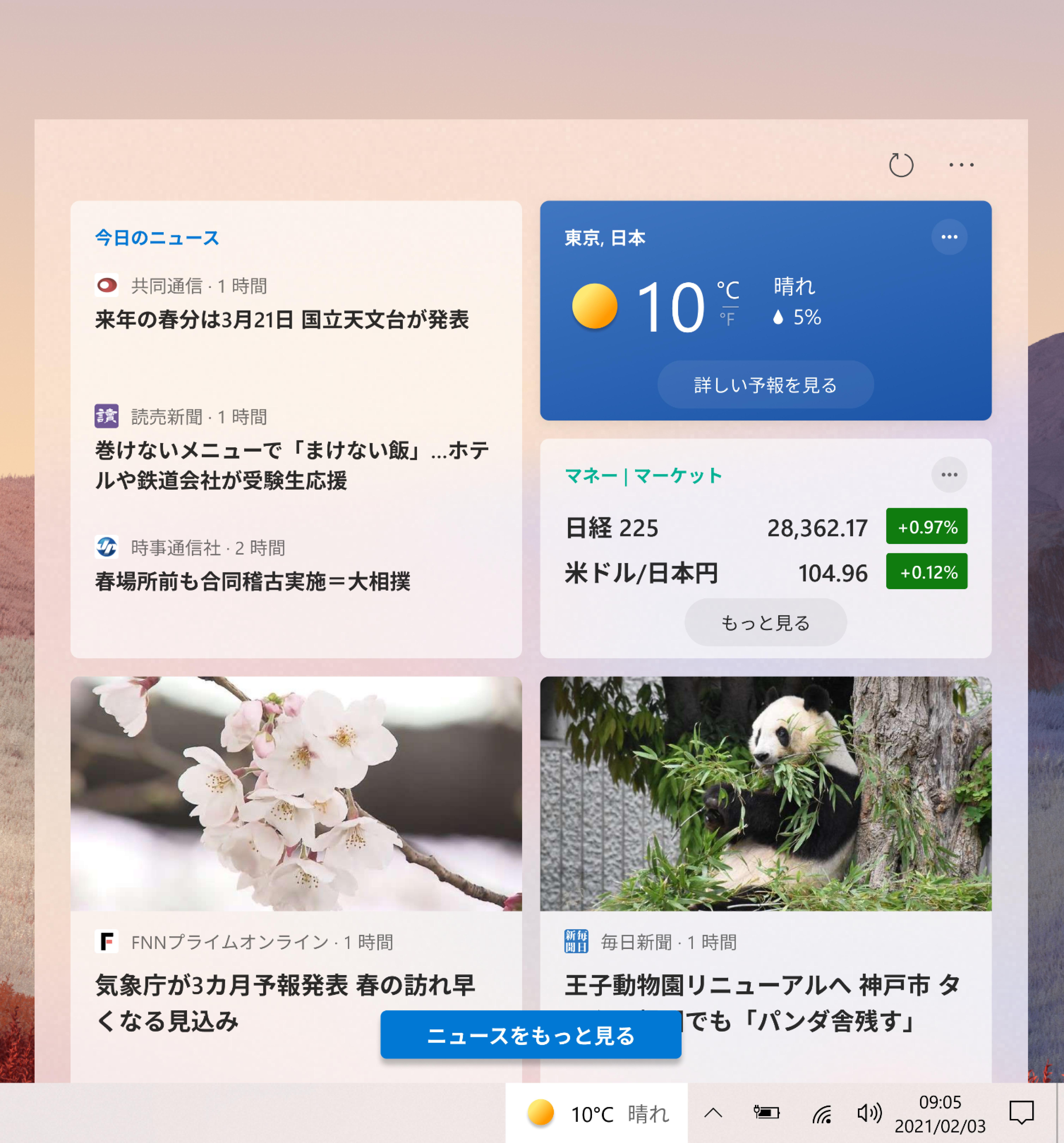 Noticias e intereses en la barra de tareas de Windows en Japón